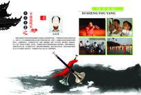 中国传统乐器平派鼓吹乐展板