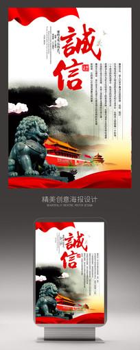 中国风党政廉政诚信文化设计