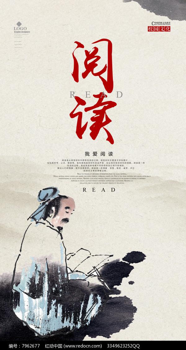 中国风读书日海报