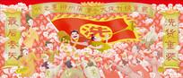 中国风古装人物超市商场洗货插画 PSD