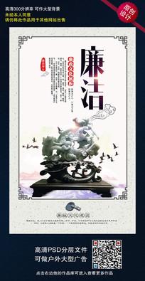 中国风弘扬廉政文化建设标语展板之廉洁