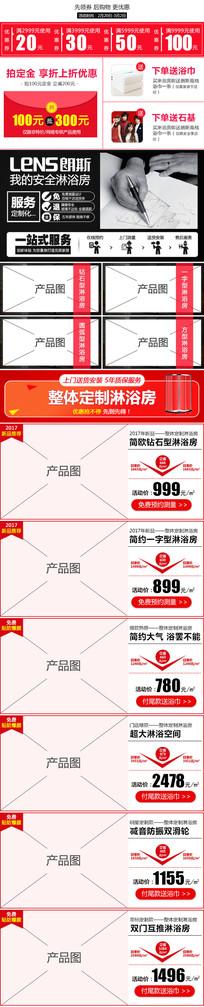 中国风家装节设计PSD分层模板