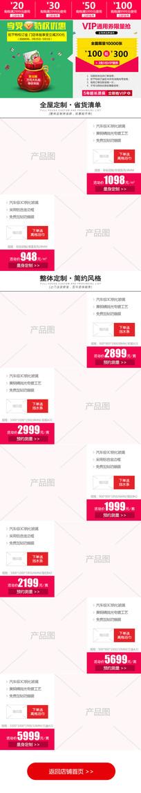 中国风家装主材店铺装修PSD分层模板