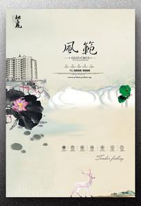 中国风水墨地产宣传海报设计素材 PSD