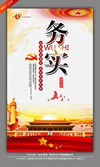 中国风务实廉政文化宣传展板