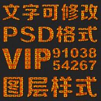 中国式花纹psd文字样式