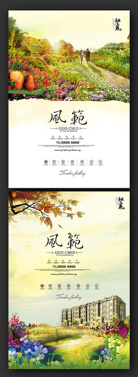 中式油画风格地产海报设计素材 PSD