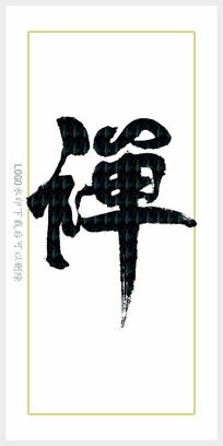 禅字毛笔字