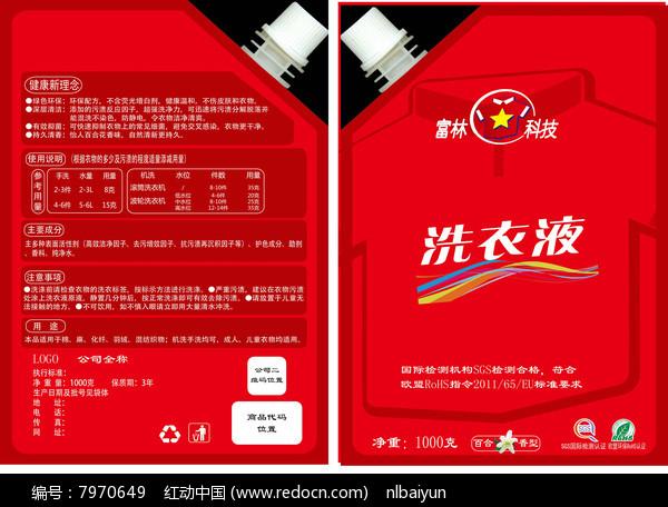 1公斤大红色软袋包装矢量模板图片