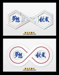 白色简约logo墙文化展板