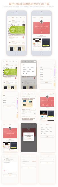 扁平化简洁手机应用UI界面设计