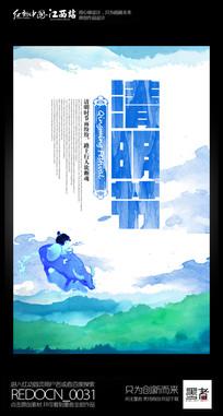 彩墨创意清明节宣传海报设计