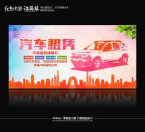 炫彩汽车租凭海报设计