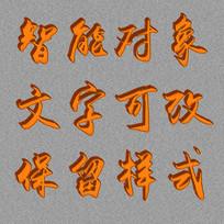 橙色psd文字样式