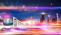 城市轨道交通广告形象