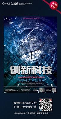 创新科技宣传海报设计