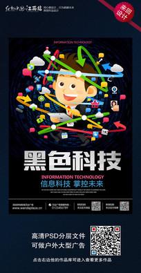 创意互联网科技海报设计
