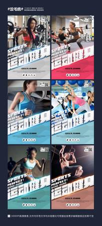 创意健身房健身会所海报设计