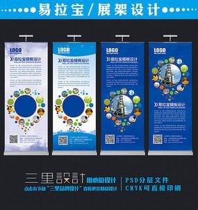 创意蓝色企业宣传易拉宝设计