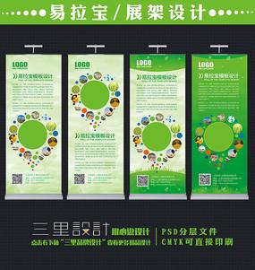 创意绿色企业宣传易拉宝设计