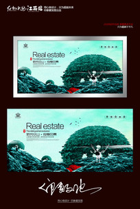 创意手绘地产开盘宣传海报设计