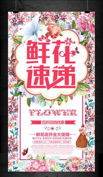 春季鲜花店开业配送速递定制海报