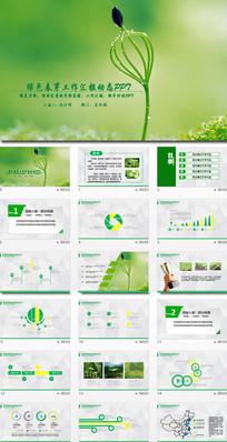 出土的种子绿色生物课件动态ppt模板