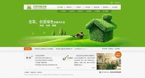大气简洁绿色环保科技公司网站