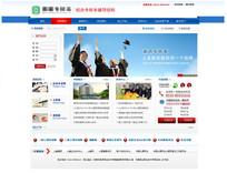 大气蓝色教育网页模板 PSD