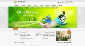 大气绿色环保科技公司企业网站