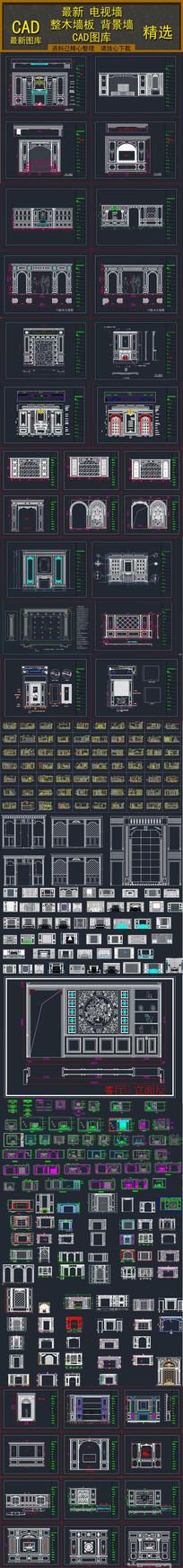电视背景墙大全整木墙板背景墙CAD图库