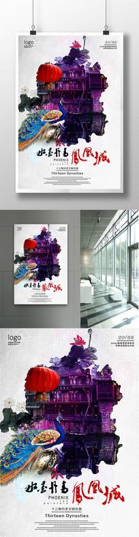凤凰古城旅游海报