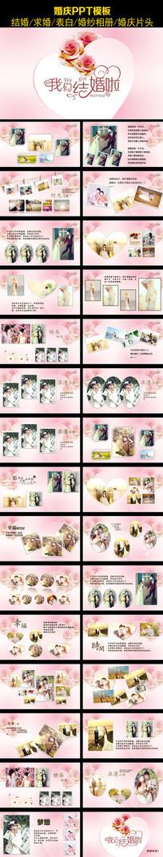 粉色玫瑰花朵结婚相册PPT模板下载