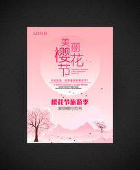 粉色樱花节大气海报