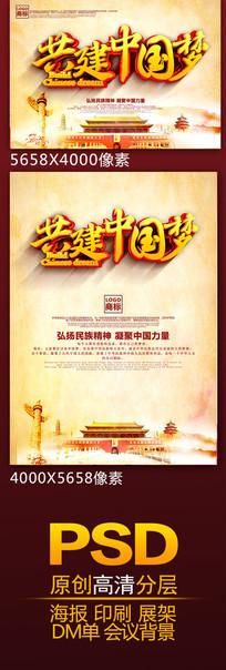 共建中国梦创意海报