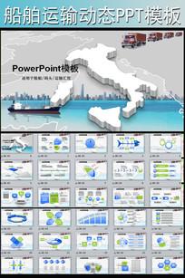 海运船舶码头运输贸易PPT模板
