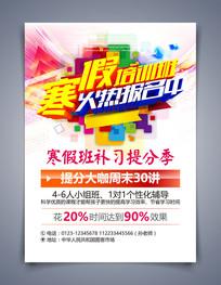 寒假培训班招生宣传海报下载