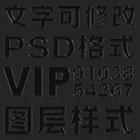 黑色尊贵纹理psd文字样式