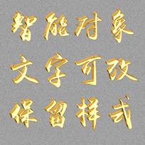 黄色亮丽纹理psd文字样式