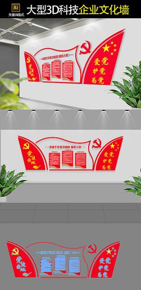 建党文化墙展板