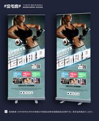 健身公司易拉宝宣传设计