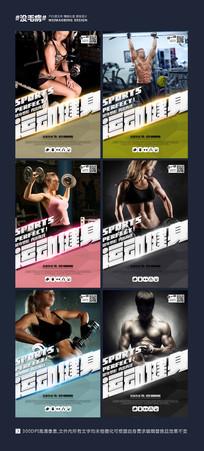 时尚健美健身海报