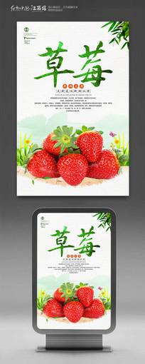 简约草莓水果海报设计