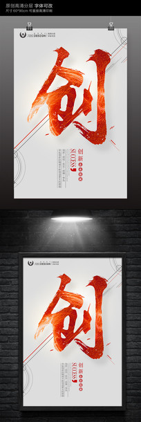 简约企业文化创新系列海报