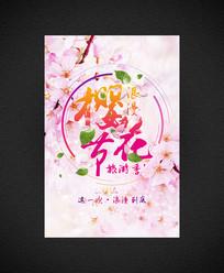 精美大气樱花节海报