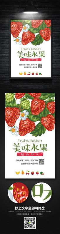 卡通创意草莓水果宣传海报设计