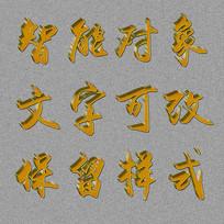 炫酷黄psd文字样式