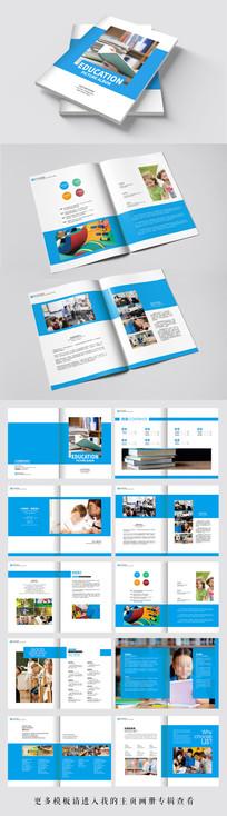 蓝色简洁教育培训企业宣传画册