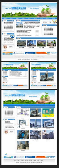蓝色科技公司环保公司网页模板 PSD