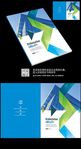 蓝色现代清爽企业宣传册封面设计